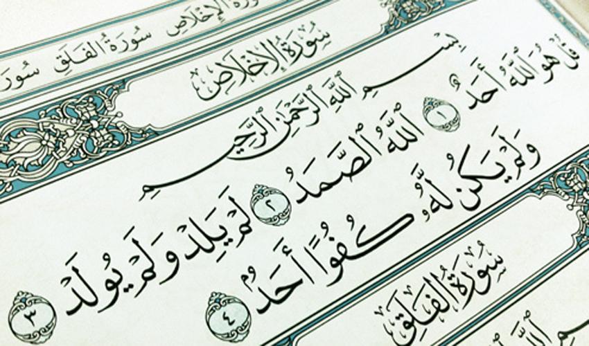 sure 112 al ikhlas ein drittel des koran weg zum islam. Black Bedroom Furniture Sets. Home Design Ideas